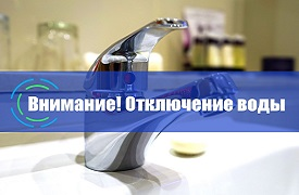 Отключение воды в доме по адресу бульвар Гагарина, 58Г