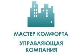 Новый адрес офиса УК «МАСТЕР КОМФОРТА»