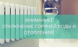 Отключение отопления и ГВС в доме по адресу ул. Старцева, 47
