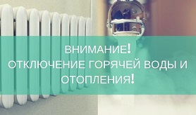 Отключение ГВС и отопления в доме по адресу  бульвар Гагарина, 81/2