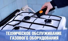 Плановое проведение технического обслуживания ВДГО