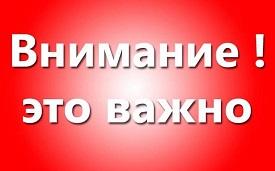 Вниманию жителей дома по адресу ул. Уральская, 110!