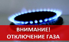 Отключение газоснабжения в домах по адресам: ул. Крупской, 47 и 55