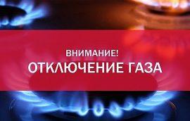 Отключение газоснабжения в доме по адресу б. Гагарина, 58Г