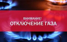 Вниманию жителей домов: бульвар Гагарина, 81/4; ул. Звонарева, 43 и ул. Степана Разина, 34