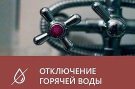 Отключение ГВС и отопления в доме по адресу б. Гагарина, 81/2