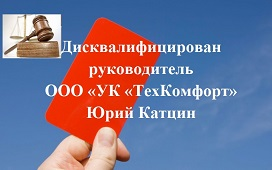 Дисквалифицирован руководитель ООО «УК «ТехКомфорт» Юрий Катцин