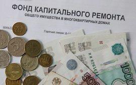 С Нового года в Пермском крае вырастет минимальный размер взноса на капремонт