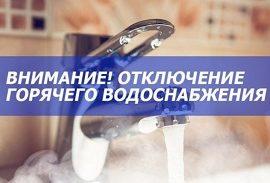 Отключение горячей воды до устранения аварии