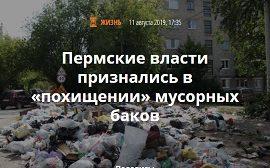 Пермские власти признались в «похищении» мусорных баков