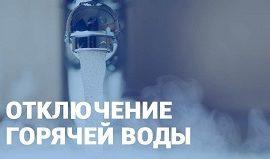 Отключение горячего водоснабжения