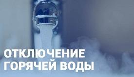 Отключение ГВС в доме по адресу ул. Пушкарская, 130