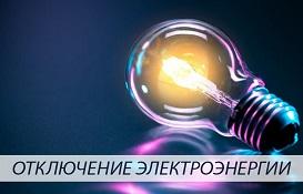 Отключение электроэнергии 5 марта
