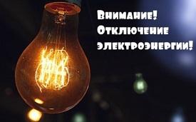 Отключение электроэнергии в доме по адресу ул. Старцева, 47