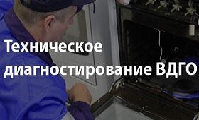 Проведение технического обслуживания ВДГО в сентябре