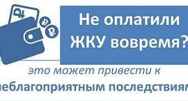 Краткий отчет по взысканию задолженности за ЖКУ по итогам 1 полугодия 2019
