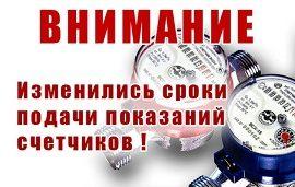 В декабре сокращен срок подачи показаний ИПУ!