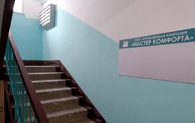Косметический ремонт подъезда в доме по адресу ул. Аркадия Гайдара, 7