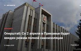 Оперштаб: Со 2 апреля в Прикамье будет введен режим полной самоизоляции