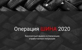 Куда можно сдать отработанные шины на утилизацию