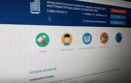 Фонд капремонта математики. Как путаются данные отчетов о ремонте домов и потраченных средств в Прикамье