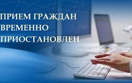 Прием граждан в офисе компании приостановлен!