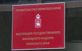 ИГЖН Пермского края скрыто рекламирует услуги муниципальной УК