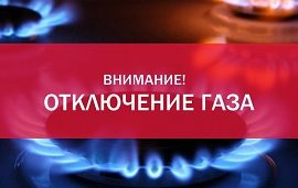 Отключение газа в доме по адресу ул. Крупской, 51а