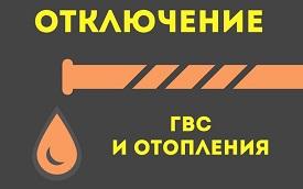 Аварийное отключение ГВС и отопления в доме по адресу ул. Пушкарская, 61