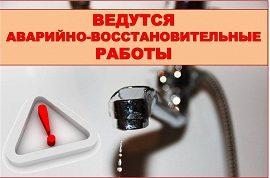 Отключение водоснабжения в доме по адресу ул. Уинская, 11