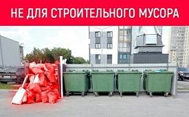 Внимание! Строительный мусор собственники должны вывозить самостоятельно и за свой счет!