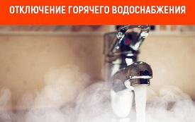 Внеплановое отключение ГВС в домах по адресу ул. Старцева, 39, 41, 47