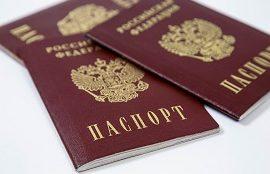 Отметки о регистрации брака и детях в российских паспортах теперь необязательны