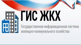 Минстрой РФ анонсировал возможность проведения общего собрания собственников в системе ГИС ЖКХ