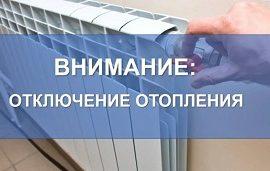 Внеплановое отключение отопления в доме по адресу ул. Дружбы, 24